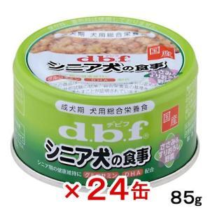 デビフ シニア犬の食事 ささみ&すりおろし野菜85g 正規品 ドッグフード 24缶入 関東当日便|chanet