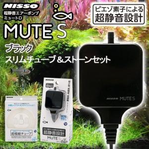 ニッソー MUTE(ミュート)S ブラック スリムチューブ&ストーンセット 静音 エアーポンプ 関東当日便