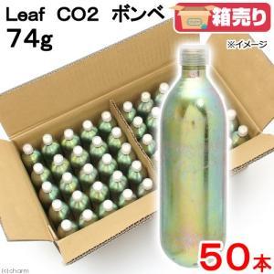 □Leaf CO2 ボンベ 74g 50本 炭酸ボンベ 汎用品 新瓶 二酸化炭素 50本 お一人様1...