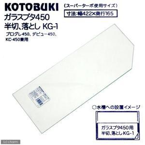 コトブキ工芸 kotobuki ガラスフタ プログレ450用 KG−1(幅42.2×奥行き16.5cm、厚さ3mm) 関東当日便