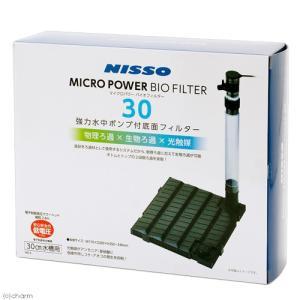 メーカー:ニッソー 品番:NBB-020 メンテが容易な底面フィルター!しかも光触媒で強力ろ過! ニ...