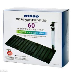 メーカー:ニッソー 品番:NBB-021 メンテが容易な底面フィルター!しかも光触媒で強力ろ過! ニ...