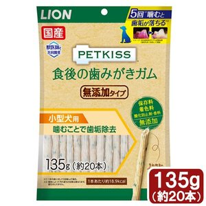 ライオン ペットキッス 食後の歯みがきガム 無添加タイプ 小型犬用 135g(約20本) 関東当日便|chanet