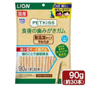 ライオン ペットキッス 食後の歯みがきガム 無添加タイプ やわらか 超小型犬〜小型犬用 90g(約30本) 関東当日便 chanet