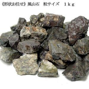 形状お任せ 風山石 粒サイズ(約1〜6cm) 1kg 関東当日便