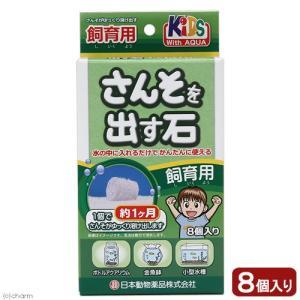 日本動物薬品 ニチドウ さんそを出す石 飼育用 1ヶ月タイプ 8個入り 関東当日便|chanet