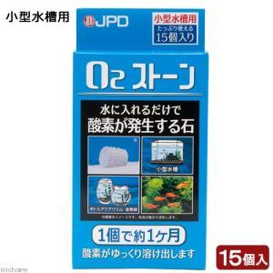 日本動物薬品 ニチドウ 30日持続型 酸素発生剤 O2ストーン 15個入り 関東当日便|chanet