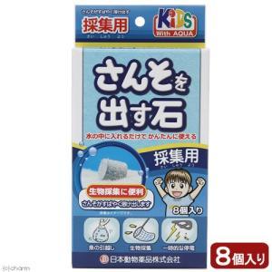 日本動物薬品 ニチドウ 酸素を出す石 採集用 12時間タイプ 8個入り|チャーム charm PayPayモール店