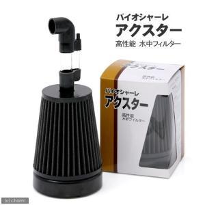 メーカー:アクア工房 高性能の投げ込み式フィルター! 生物濾過と物理濾過が効率良く行われる水中フィル...