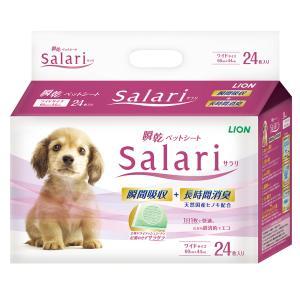 メーカー:ライオン 安心の吸収力と驚きの消臭力で1日1枚!ライオン 瞬乾ペットシート Salari ...