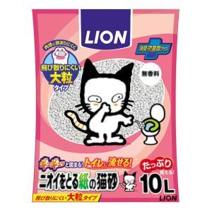 猫砂 お一人様7点限り ライオン ニオイをとる紙の猫砂  10L 固まる 流せる 燃やせる 関東当日便|chanet