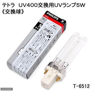 交換球 テトラ UV400交換用UVランプ5W 殺菌灯