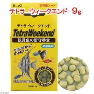 テトラ ウィークエンド 9g 熱帯魚用 関東当日便|chanet
