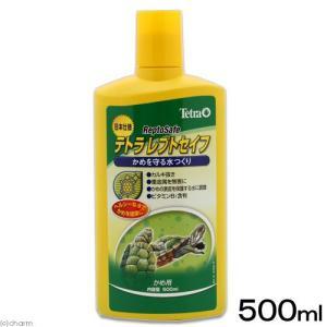 テトラ レプトセイフ 500ml 爬虫類 水質調整剤 関東当日便