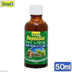 テトラ レプチゾル(爬虫類用 多目的栄養添加剤) 50ml 爬虫類 サプリメント 添加剤 関東当日便|chanet