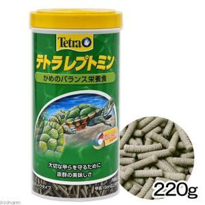 テトラ レプトミン 220g 爬虫類 カメ 餌 エサ 水棲ガメ用 関東当日便