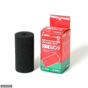 スドー エデニックシェルト専用プレフィルターセット交換用スポンジ