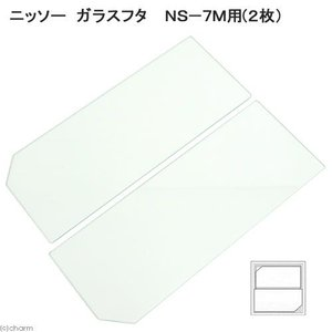 ニッソー ガラスフタ NS−7M用 2枚(幅565×奥行215mm、幅550×奥行215mm)