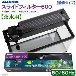 ニッソー スライドフィルター600 60cm水槽用上部フィルター 関東当日便|chanet