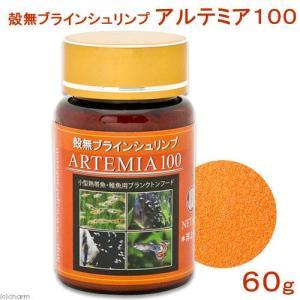 日本動物薬品 ニチドウ 殻無ブラインシュリンプ アルテミア 100(60g)|チャーム charm PayPayモール店