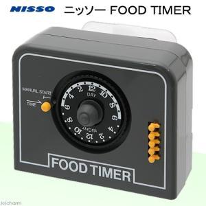 ニッソー  FOOD TIMER(フードタイマー)観賞魚用自動給餌器 グレー 関東当日便|chanet