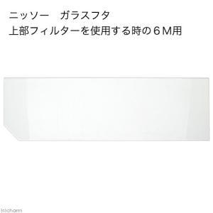 ニッソー ガラスフタ 上部フィルターを使用する時の6M用(幅52.3×奥行き15.3cm)