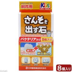 日本動物薬品 ニチドウ 酸素を出す石 バクテリア入り 8個入り 関東当日便|chanet
