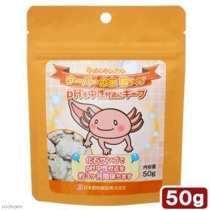 日本動物薬品 ニチドウ ウーパの水 粒タイプ 50g 関東当日便|chanet