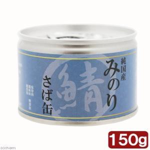 日本のみのりのさば缶 150g 犬猫用 さば缶 鯖缶 関東当...