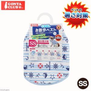 マルカン COOL お散歩ベスト SS 関東当日便 chanet