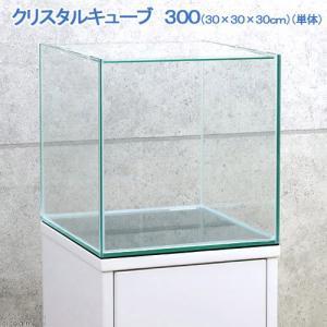 コトブキ工芸 kotobuki クリスタルキューブ300(30×30×30cm) レグラス 30cm...