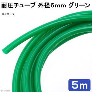 耐圧チューブ 外径6mm グリーン 5m