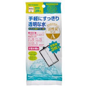 コトブキ工芸 kotobuki プロフィットフィルターF1・2/X1・2用 活性炭マットA 3枚入 チャーム charm PayPayモール店