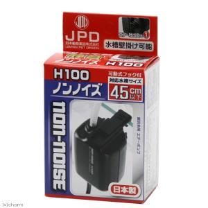 日本動物薬品 ニチドウ ノンノイズ H−100 日本製 30〜45cm水槽用エアーポンプ|チャーム charm PayPayモール店
