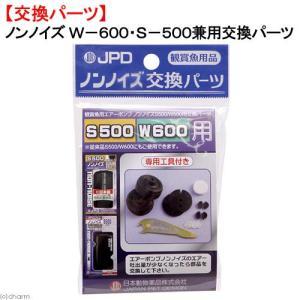 メーカー:日本動物薬品 品番:010910 ノンノイズS500/W600のエアー吐出量が少なくなった...