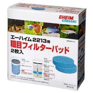 エーハイム 粗目フィルターパッド 2枚入 2213専用ろ材(ろ材コンテナ専用)