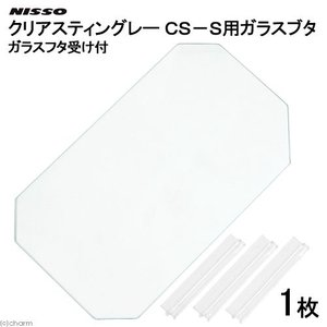 ニッソー クリアスティングレー CS−S用ガラスブタ 1枚(幅294×奥行172mm)