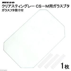 ニッソー クリアスティングレー ガラスフタ CS−M用 1枚(幅337×奥行213mm)