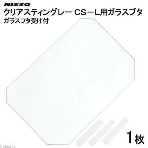 ニッソー クリアスティングレー ガラスフタ CS−L用 1枚(幅384×奥行257×厚さ3mm)
