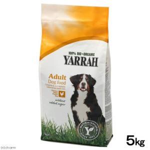 YARRAH(ヤラー) 100%オーガニックドッグフード 5kg 正規品 ドッグフード YARRAH ヤラー 関東当日便
