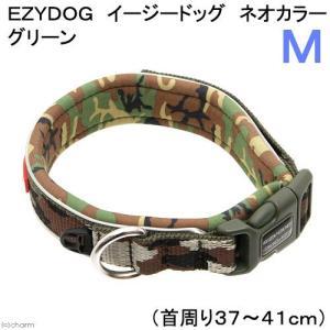 犬 首輪 イージードッグ ネオカラー M (首周り37〜41cm) グリーンカモ 中型犬用 関東当日便|chanet