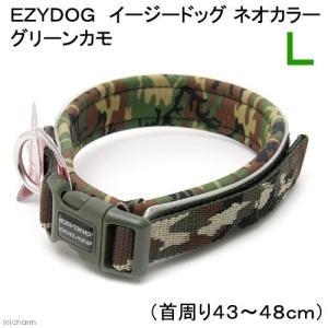 犬 首輪 イージードッグ ネオカラー L (首周り43〜48cm) グリーンカモ 大型犬用 関東当日便|chanet