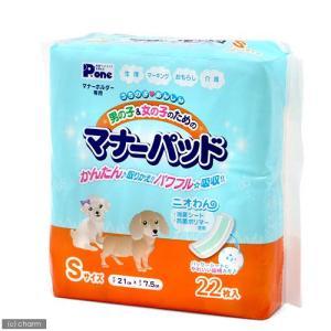 国産 男の子&女の子のためのマナーパッド 交換式 S 22枚入り おもらし ペット 関東当日便|chanet