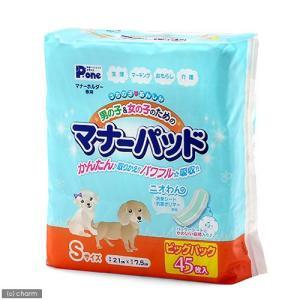 国産 男の子&女の子のためのマナーパッド 交換式 S ビックパック 45枚 おもらし ペット 関東当日便|chanet