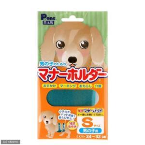 国産 男の子のためのマナーホルダー S 犬 マーキング防止 おもらし ペット 関東当日便 chanet