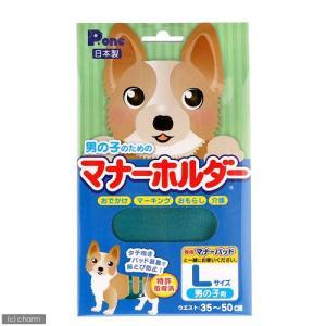 国産 男の子のためのマナーホルダー L 犬 マーキング防止 おもらし ペット 関東当日便|chanet