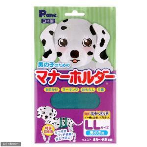 国産 男の子のためのマナーホルダー LL 犬 マーキング防止 おもらし ペット 関東当日便 chanet