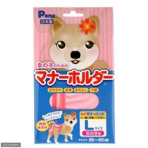国産 女の子のためのマナーホルダー L 犬 ウェア サニタリーパンツ おもらし ペット 関東当日便|chanet