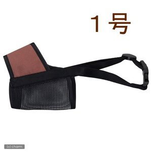 ペティオ ソフト口輪 1号 関東当日便|chanet