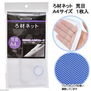 コトブキ工芸 kotobuki ろ材ネット 荒目 A4サイズ 1枚 関東当日便